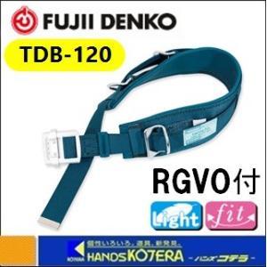 【藤井電工】ツヨロン ツヨロン ツヨライトD用胴・補助ベルト 軽量湾曲型 RGVO付 TDB-120-RGVO-BX |handskotera