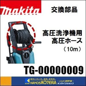【makita マキタ】交換部品 高圧ホース 高圧洗浄機用 ...