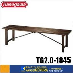 【代引き不可】【ハセガワ長谷川】Hasegawa TG2.0型 アルミ縁台 天板L180×W46×H45cm TG2.0-1845|handskotera