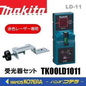 【makita マキタ】赤色レーザー墨出し器専用受光器セット (受光器+バイス<基準棒取付用>)TK00LD1011|handskotera
