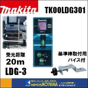 【makita マキタ】グリーンレーザー墨出し器専用受光器 LDG-3 [TK00LDG301] バイスセット品|handskotera