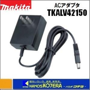【makita マキタ】レーザー墨出し器用ACアダプタ TKALV42150|handskotera