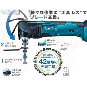 【makita マキタ】18V 充電式マルチツール TM51DZ 本体のみ(電池・充電器・ケース別売)|handskotera|02