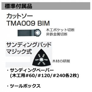 【makita マキタ】18V 充電式マルチツール TM51DZ 本体のみ(電池・充電器・ケース別売)|handskotera|04
