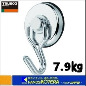 【TRUSCO トラスコ】強力マグネットフック 丸型 前後左右スウィングタイプ 7.9kg TMF-35N|handskotera