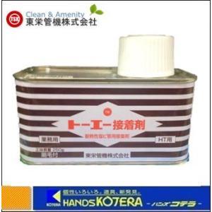 【東栄】 トーエー 耐熱性塩化ビニル管用接着剤 HT用 刷毛付 250g handskotera