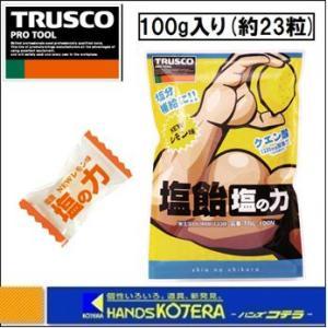 【TRUSCO トラスコ】塩飴 塩の力 100g袋入(約23粒) レモン味 TNL-100N