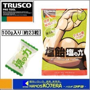 【TRUSCO トラスコ】塩飴 塩の力 100g袋入(約23粒) 青梅味 TNU-100