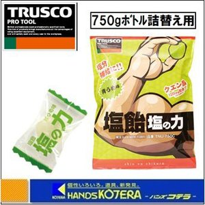【TRUSCO トラスコ】塩飴 塩の力 750g 青梅味 TNU-750C 750gボトル詰め替え袋