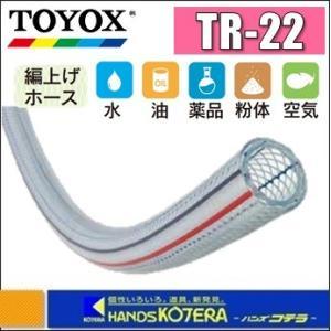 【代引き不可】【TOYOX トヨックス】≪1M単位カット販売≫トヨロンホース TR-22 φ21.5x29mm handskotera
