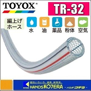 【代引き不可】【TOYOX トヨックス】≪1M単位カット販売≫トヨロンホース TR-32 φ32x41mm handskotera