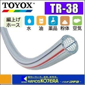 【代引き不可】【TOYOX トヨックス】≪1M単位カット販売≫トヨロンホース TR-38 φ38x48mm handskotera