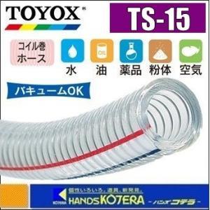 【代引き不可】【TOYOX トヨックス】≪1M単位カット販売≫トヨスプリングホース TS-15 φ15x22mm handskotera