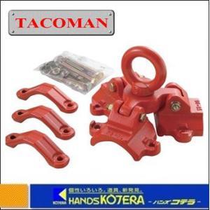 【在庫あり】【TACOMAN タコマン】 普及型三脚ヘッド TS-20 カムバックル|handskotera
