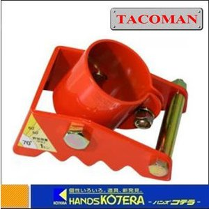 【在庫あり】【TACOMAN タコマン】 三脚ベース TS-20B (3個セット) |handskotera