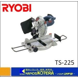 【RYOBI リョービ】 卓上切断機 TS-225(片側傾斜) 100V、11A、1060W|handskotera