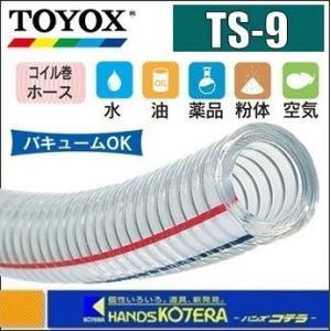 【代引き不可】【TOYOX トヨックス】≪1M単位カット販売≫トヨスプリングホース TS-9 φ9x15mm handskotera