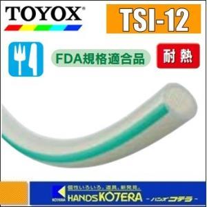 【代引き不可】【TOYOX トヨックス】≪1M単位カット販売≫トヨシリコーンホース TSI-12 φ12.7x19.5mm handskotera