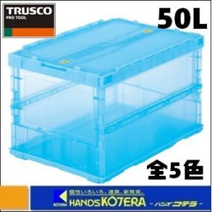 【TRUSCOトラスコ】薄型折りたたみコンテナ スケルトン 50Lスライドロックフタ付 全5色 TSK-C50B|handskotera