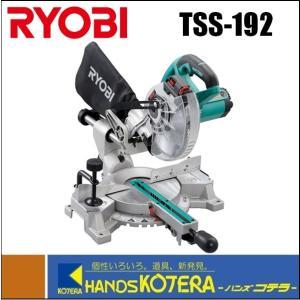 【RYOBI リョービ】190mm 卓上スライド丸のこ(マルノコ/丸ノコ)TSS-192 単相100...