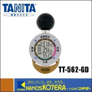 【TANITA タニタ】 黒球式熱中症指数計 熱中アラーム TT-562-GD