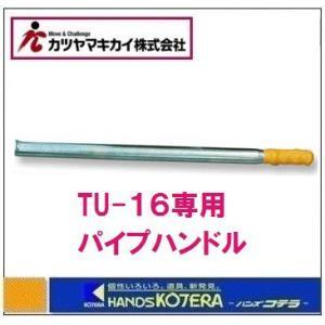 【在庫あり】【カツヤマキカイ】チルホールT-35・TU-16・X-13 共通パイプハンドル  TU-16-ph|handskotera