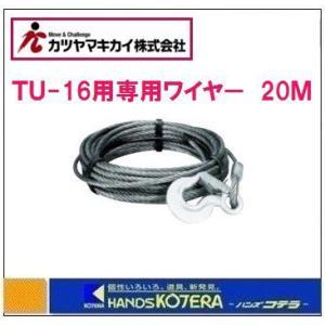 【在庫あり】【カツヤマキカイ】チルホール TIRFOR(TU-16用専用ワイヤ 20M)TU-16WR20M|handskotera