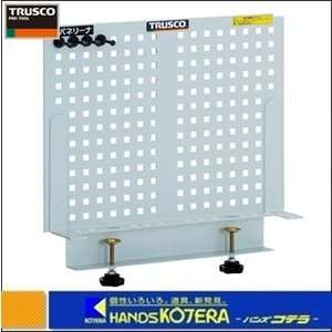 【TRUSCO トラスコ】ライトパンチングパネル パネリーナ 前パネル式 TUR-4|handskotera