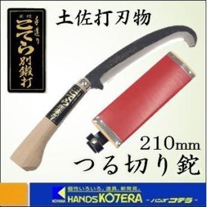 【在庫あり】【こてら別打】【土佐刃物】 つる切鉈 青鋼 柄付サヤ入り 両刃210mm handskotera