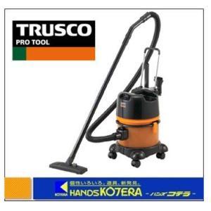 【代引き不可】【TRUSCO トラスコ】業務用掃除機 乾湿両用 1100W TVC-134A|handskotera
