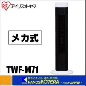 【IRIS アイリスオーヤマ】タワーファン メカ式 TWF-...
