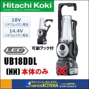 【HiKOKI 工機ホールディングス】14.4V/18V共用 コードレスランタン UB18DDL(NN)本体のみ(蓄電池・充電器別売)|handskotera