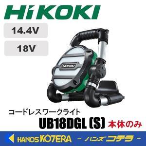 【HITACHI 日立工機】 コードレスワークライト UB18DGL(S) ACアダプタ付、電池・充電器別売|handskotera
