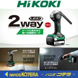 【HiKOKI 工機ホールディングス】14.4V/18V共用 コードレスワークライト UB18DJL(NN) 本体のみ(蓄電池・充電器別売)|handskotera