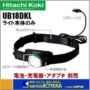 【HITACHI 日立工機】 コードレスヘッドライト UB18DKL 本体のみ (アダプタ・電池・充電器別売)|handskotera