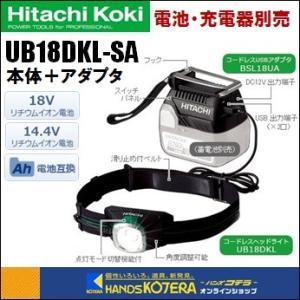 【HITACHI 日立工機】 コードレスヘッドライト UB18DKL(SA) 本体・アダプタセット(電池・充電器別売)|handskotera