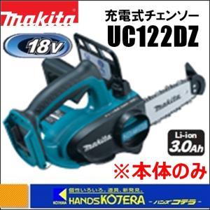 【makita マキタ】18V 充電式チェンソー UC122DZ 本体のみ ガイドバー115mm (バッテリ・充電器・ケース別売) handskotera