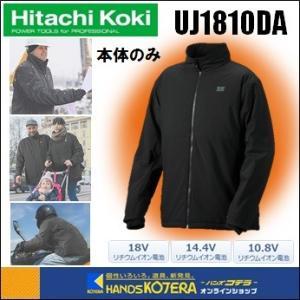 【日立工機 HITACHI】コードレスウォームジャケット UJ1810DA 本体のみ M〜XXXL(USBアダプタ・蓄電池・充電器別売) handskotera