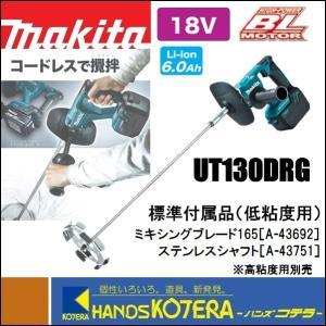 【makita マキタ】18V充電式カクハン機 UT130DRG 低粘度/高粘度両用 バッテリ+充電器+バッテリ充電器用ケース付 handskotera