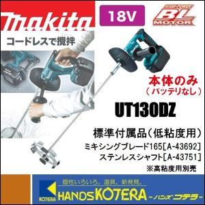 【makita マキタ】18V充電式カクハン機 UT130DZ 本体のみ 低粘度/高粘度両用(バッテリ・充電器・バッテリ充電器用ケース別売) handskotera