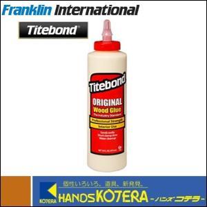 【在庫あり】【FRANKLIN フランクリン】タイトボンド Titebond OriginalWoodGlue 強力木工用ボンド 16oz  473ml|handskotera