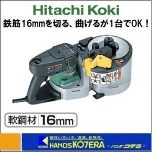 【代引き不可】【HITACHI 日立工機】 鉄筋カットベンダ VB16Y 軟鋼材16mm 単相100V|handskotera