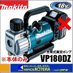 【makita マキタ】充電式真空ポンプ VP180DZ 本体のみ オイル+アダプタ付(バッテリ・充電器・ケース別売)|handskotera