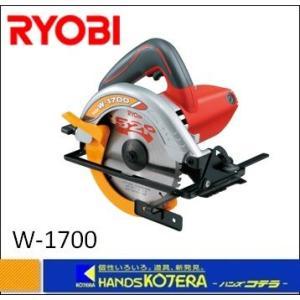【RYOBI リョービ】DIY用ツール  丸のこ W-1700 単相100V 10.5A 1,010W |handskotera
