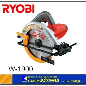 【RYOBI リョービ】DIY用ツール  丸のこ W-1900  100V・11A・1,050W|handskotera