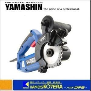 【在庫あり】【YAMASHIN 山真製鋸】 2枚刃チップソー切断機 ダブルカッターオールマイティ W-90|handskotera