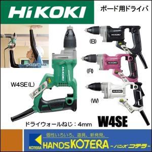 【在庫あり】【HiKOKI 工機ホールディングス】ボード用ドライバー W4SE ドライウォールねじ:4mm 4色 単相100V|handskotera