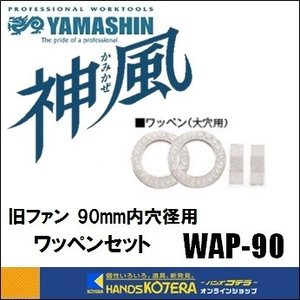 【YAMASHIN 山真製鋸】 ワッペンセット WAP-90(大穴用)『神風』旧ファン(KW-KIT-1)用 (アイロンシート等)※作業服なし|handskotera