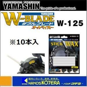 【在庫あり】【YAMASHIN 山真製鋸】 ダブルカッター用潤滑ワックス 10本入|handskotera