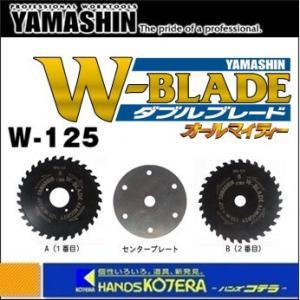 【在庫あり】【YAMASHIN 山真製鋸】 ダブルカッターオールマイティ W-125用替刃 WB-125|handskotera